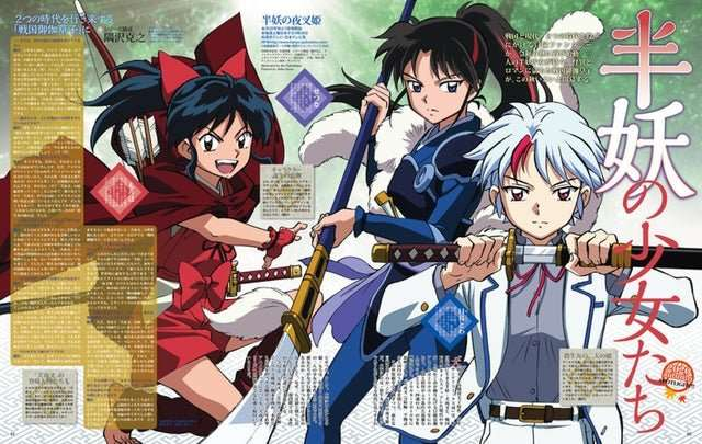 inuyasha sequel anime
