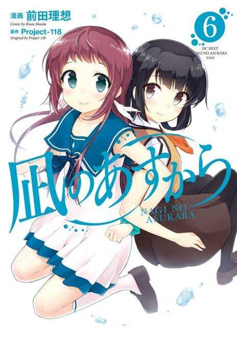 Nagi-Asu A Lull in the Sea manga cover